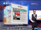 新闻斗阵讲 2017.5.16 - 厦门卫视 00:25:05