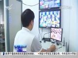 厦视新闻 2017.5.20 - 厦门电视台 00:24:18