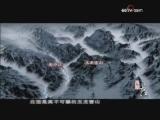 《再说长江》 第四集 金沙流韵