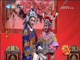 三代奇缘(4)斗阵来看戏 2017.05.22 - 厦门卫视 00:49:50