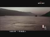 《再说长江》 第一集 大江巨变