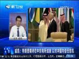 解码特朗普中东之行 两岸直航 2017.5.23 - 厦门卫视 00:29:46