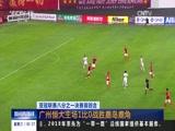 [新闻直播间]亚冠联赛八分之一决赛首回合 广州恒大主场1比0战胜鹿岛鹿角