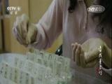 《中国人的活法》第二季 第二集 当我年老时 00:49:58