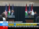 [新闻30分]特朗普访以巴称促和平 特朗普:愿推动巴以实现永久和平