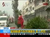 [新闻30分]叙利亚:霍姆斯遭汽车炸弹袭击 多人死伤