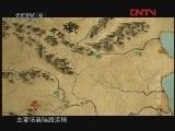 《发现之路》 20110916 复活的军团 第四集 关山飞渡