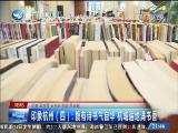 两岸新新闻 2017.5.25 - 厦门卫视 00:27:56