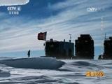 20170525 《征战南极》系列 第四集
