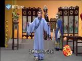 狸猫换太子(3) 斗阵来看戏 2017.05.26 - 厦门卫视 00:49:27
