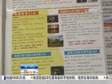 午间新闻广场 2017.5.28- 厦门电视台 00:21:29
