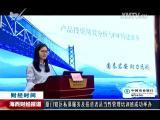 海西财经报道 2017.05.29 - 厦门电视台 00:07:07