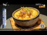 苗准美食 2017.05.27 - 厦门电视台 00:11:30