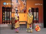 两国皇后(4) 斗阵来看戏 2017.05.31 - 厦门卫视 00:49:52
