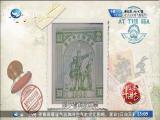 邮票记忆(一)集邮记忆 斗阵来讲古 2017.06.02 - 厦门卫视 00:28:52