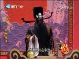 包公三勘蝴蝶梦(2)斗阵来看戏 2017.06.02 - 厦门卫视 00:50:08