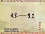 《文明之旅》 20170603 儒道两行 文化自信
