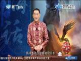 沧海神话(七)追梦起航 斗阵来讲古 2017.06.05 - 厦门卫视 00:29:12