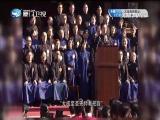孔子后人今何在? 两岸秘密档案 2017.06.05 - 厦门卫视 00:40:47