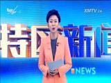 特区新闻广场 2017.6.8 - 厦门电视台 00:22:48