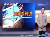 新闻斗阵讲 2017.6.8 - 厦门卫视 00:24:43