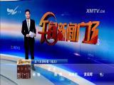 XM午间新闻广场_午间新闻广场 2017.6.9-厦门电视台 00:21:22