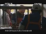 《人文地理》 20130528 行走的餐桌·天津