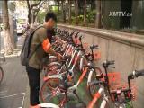 共享单车停放如何便民又规范? 十分关注 2017.6.10 - 厦门电视台 00:19:26