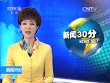 《新闻30分》 20170610
