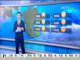 特区新闻广场 2017.6.11 - 厦门电视台 00:22:02