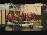 《大国重器》 20131110 第五集 创新驱动