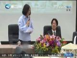 两岸新新闻 2017.6.12 - 厦门卫视 00:28:16