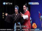 嬷孙泪(4) 斗阵来看戏 2017.06.12 - 厦门卫视 00:49:50