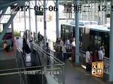 乘客BRT站台晕倒 工作人员暖心救助 文明论坛 2017.6.11 - 厦门电视 00:10:10
