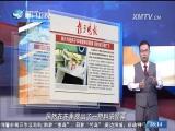 新闻斗阵讲 2017.6.15 - 厦门卫视 00:25:02