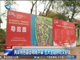 两岸新新闻 2017.6.15 - 厦门卫视 00:28:49