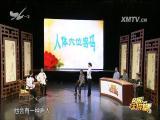 人体穴位密码(下) 名医大讲堂 2017.06.14 - 厦门电视台 00:27:39