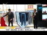 炫彩生活 2017.06.15 - 厦门电视台 00:09:30