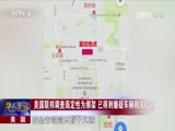 《华人世界》 20170616