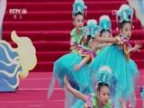 [大手牵小手]舞蹈《桃花鱼》 表演:湖北省宜昌市伍家岗区外国语幼儿园