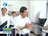 《河南新闻联播》 20170617