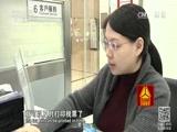 《走遍中国》 20170616 系列片《特区中的特区》 第五集 创新之路
