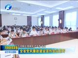 《河南新闻联播》 20170619