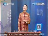 沧海神话(十六)阿束社的变革 斗阵来讲古 2017.06.20 - 厦门卫视 00:29:05