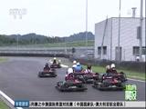 """[赛车]""""冠军之路""""青年车手海选计划在浙江启动"""