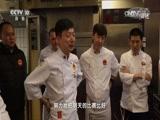 加油 中国烹饪队·四 00:23:40