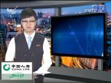 海西财经报道 2017.07.31 - 厦门电视台 00:08:46