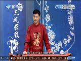 戏里人生·三凤求凰 斗阵来讲古 2017.08.04 - 厦门卫视 00:30:04