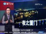 新闻斗阵讲 2017.8.14 - 厦门卫视 00:20:44