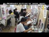 炫彩生活 2017.09.16 - 厦门电视台 00:06:49
